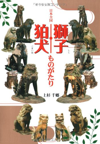 日本全国 獅子・狛犬ものがたり