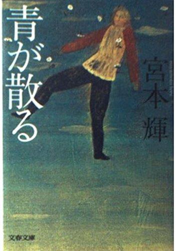 青が散る (文春文庫) (文春文庫 (348‐2))