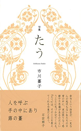 たう (椋叢書 25)