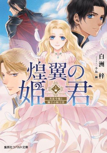 煌翼の姫君 男装令嬢と獅子の騎士団 (コバルト文庫)