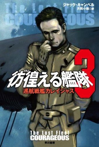 彷徨える艦隊3 巡航戦艦カレイジャス (ハヤカワ文庫SF)