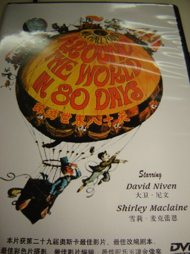 Michael Todds: Around The World In 80 Days / All region DVD / Audio: English / Subtitle: English and Chinese / Starred by David Niven and Shirley Maclaine (Around The World In 80 Days David Niven)