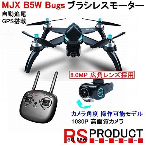 【同梱不可】 MJX B5W 1080P Bugs【GPS B5W ブラシレスモーター 自動追尾】国内品 300m/15分飛行 1080P 8.0MP 広角【カメラ角度操作可能】ドローン 300m/15分飛行 日本語 Hubsan B07QMMW9ZB, アンドロメダ:da39e77c --- rsctarapur.com