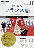NHKラジオ まいにちフランス語 2017年11月号 [雑誌] (NHKテキスト)