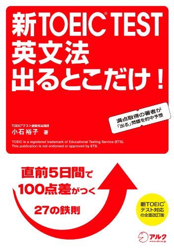 新TOEIC(R) TEST 英文法 出るとこだけ!