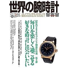 世界の腕時計 最新号 サムネイル