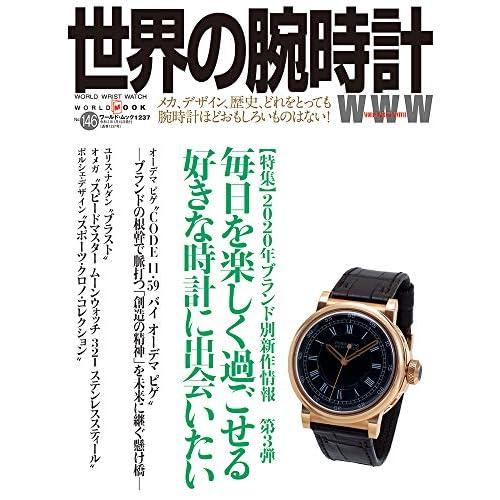 世界の腕時計 表紙画像