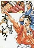すしいち! 8 (SPコミックス)