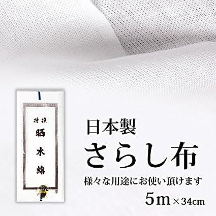 Japanese COTTON MISUZU  SARASHI  10m WHITE NEW MADE IN JAPAN