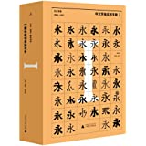 中文字体应用手册1:方正字库(1986-2017)