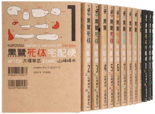 黒鷺死体宅配便 コミック 1-20巻セット (カドカワコミックスAエース)