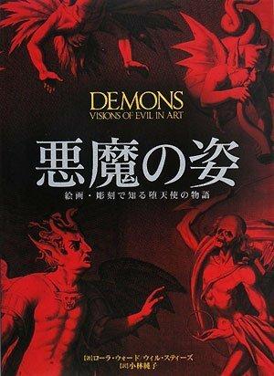 悪魔の姿 絵画・彫刻で知る堕天使の物語
