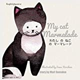 My cat Marmalade  わたし の ねこ の マーマレード: Dual Language Edition Japanese-English