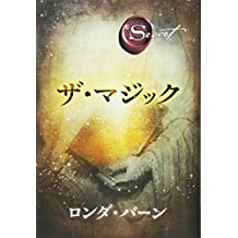 the magic the secret japanese edition