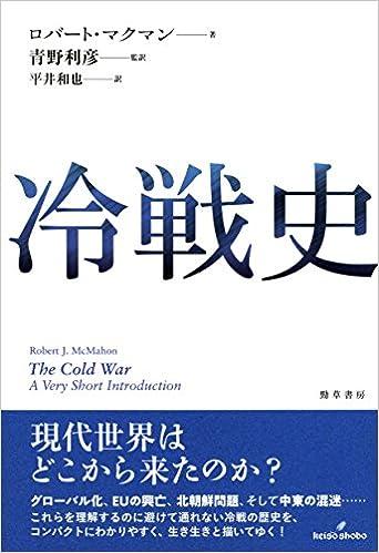 冷戦史 | Robert J. McMahon, ロ...