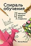 Спираль обучени�: 4 принципа развити� детей и взро�лых (Russian Edition)