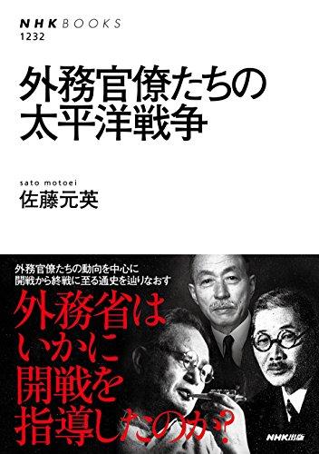 外務官僚たちの太平洋戦争 (NHKブックスNo.1232)