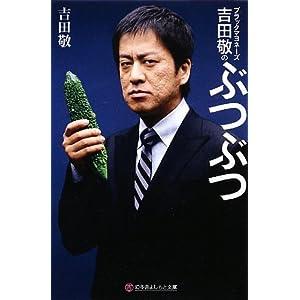 『ブラックマヨネーズ吉田敬のぶつぶつ』