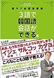 3語で韓国語会話ができる本 (ヒチョル式)
