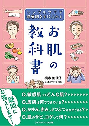 お肌の教科書―シンプルケアで健康肌を手に入れる