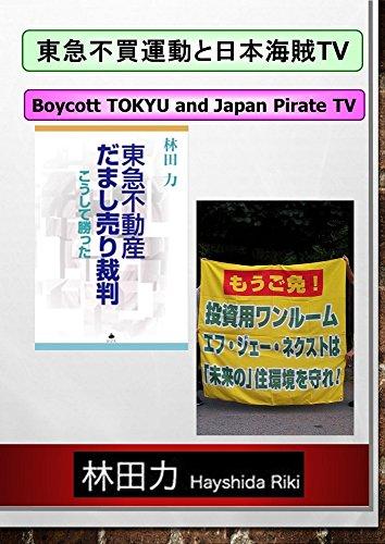 東急不買運動と日本海賊TV (林田力)