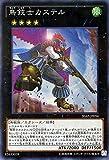 遊戯王OCG 鳥銃士カステル パラレル仕様スーパーレア 20th anniversary pack 2nd wave