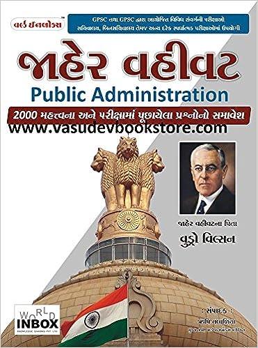 public administrations in gujarati