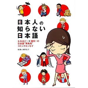 """日本人の知らない日本語 なるほど~×爆笑!の日本語""""再発見""""コミックエッセイ [Kindle版]"""