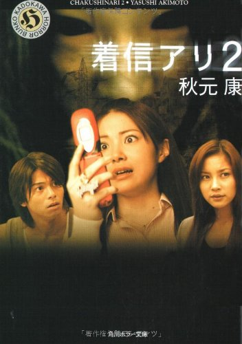 Chakushinari 2 / One Missed Call <Two> [Japanese Edition]