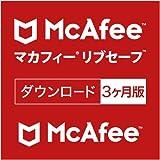 マカフィー リブセーフ | 3か月版 | オンラインコード版 | 台数無制限 | Win/Mac/iOS/Android対応