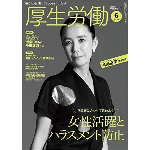 厚生労働 2020年6月号 表紙画像