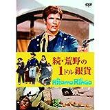 続・荒野の1ドル銀貨 MWX-007 [DVD]