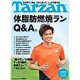 Tarzan 2020年11月12日号