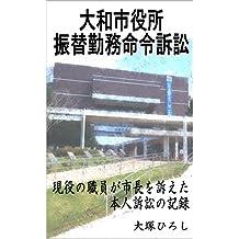 Yamatoshiyakusyo hurikaekinmumeireu sosyo: gennekinoshokuinngasichowouttaetahonnninnsoshonokiroku (Japanese Edition)