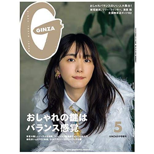 GINZA 2020年5月号 追加画像
