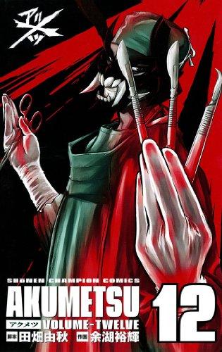 アクメツ 12 (少年チャンピオン・コミックス)