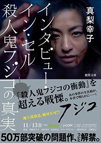 インタビュー・イン・セル 殺人鬼フジコの真実 (徳間文庫)