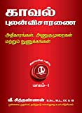 In Tamil - Police Investigation - Powers, Tactics and Techniques (Vol 1 & 2) - Jeywin Publications