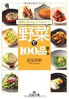 野菜で100品! (王様文庫)