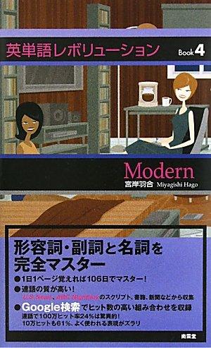 英単語レボリューションBOOK4