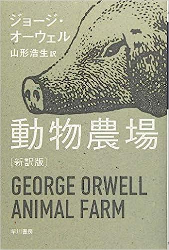 「動物農場」の画像検索結果