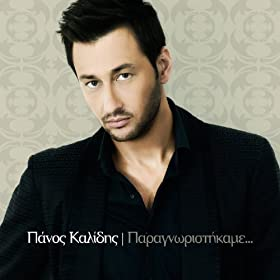 Amazon.com: Paragnoristikame: Panos Kalidis: MP3 Downloads