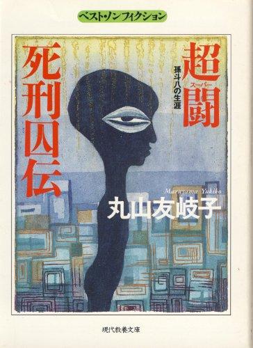 超闘(スーパー) 死刑囚伝―孫斗八の生涯 (現代教養文庫―ベスト・ノンフィクション)