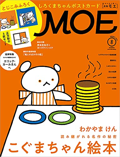 MOE 最新号 表紙画像