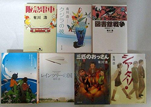 有川浩 文庫 7冊セット (文庫古書セット)
