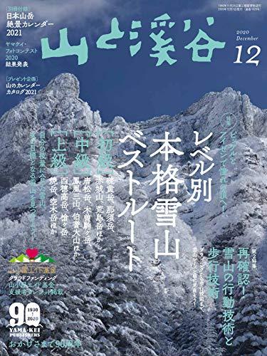 山と溪谷 2020年12月号 画像 A