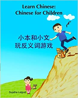 Chinese children's book: Ben and Gwen play the Game of Opposites: Children's Chinese book. (Bilingual Edition) English Chinese Children's picture ... (Bilingual Chinese English Children's Books)