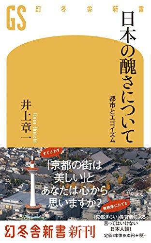 日本の醜さについて 都市とエゴイズム (幻冬舎新書)