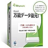 iSkysoft 万能データ復元!for Mac MacのHDD、ゴミ箱から削除されたデータ 復元 ビデオ 写真 電子メール sdカード 外付けHDD 復元