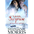 Yuletide Surprise (Second Chance Christmas Book 1)